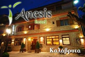 Anesis Hotel - Καλάβρυτα