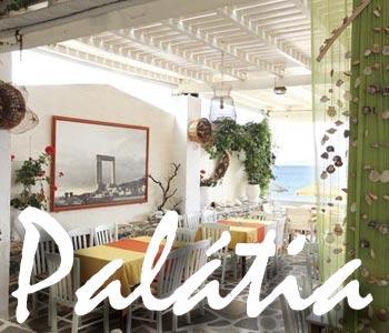 Palatia Restaurant Νάξος