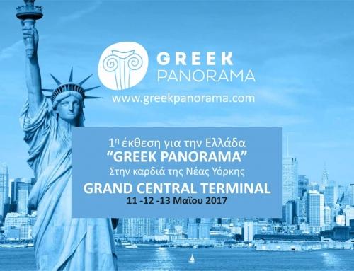1η Έκθεση Greek Panorama στη Νέα Υόρκη