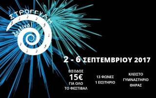 4ο Φεστιβάλ Στρογγύλη Σαντορίνη