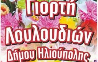 Γιορτή Λουλουδιών Δήμου Ηλιούπολης
