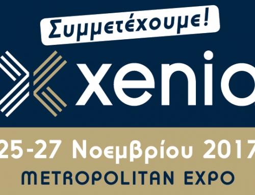 Το Hello Greece πάει XENIA