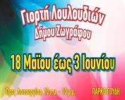 Γιορτή Λουλουδιών Δήμου Ζωγράφου 2018