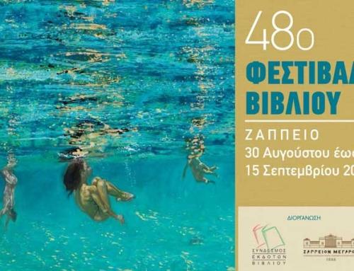 48ο Φεστιβάλ βιβλίου στο Ζάππειο – 30 Αυγούστου με 15 Σεπτεμβρίου 2019
