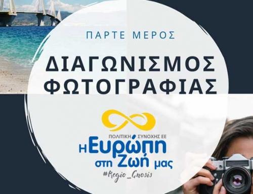 Πάρτε μέρος στο διαγωνισμό Φωτογραφίας Regio Gnosis