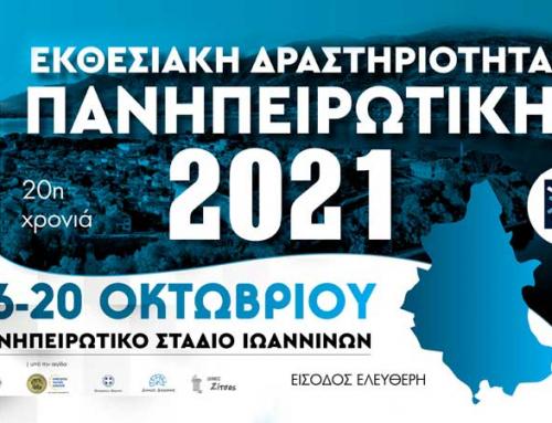 Πανηπειρωτική Έκθεση 16 – 20 Οκτωβρίου 2021 στα Ιωάννινα